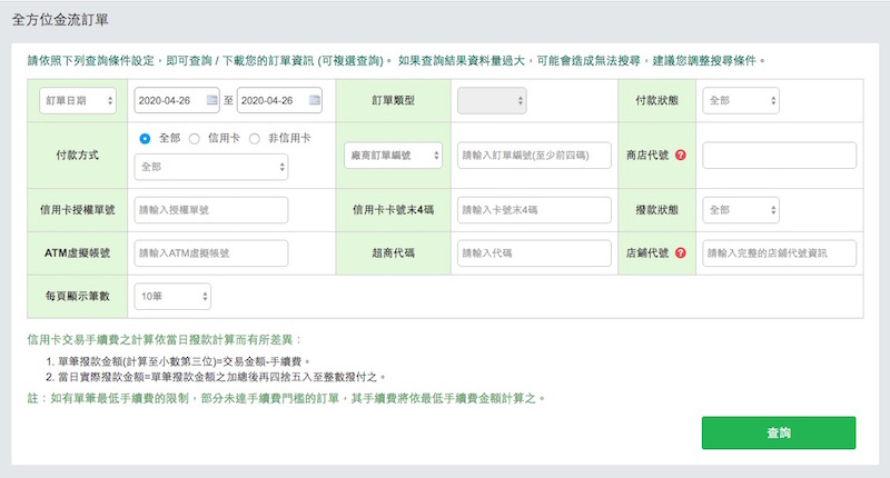 ecpay backend 1