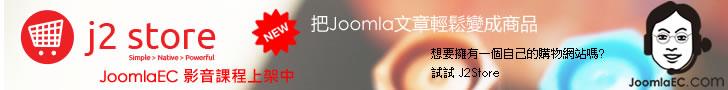 使用 J2Store Pro 建立購物網站