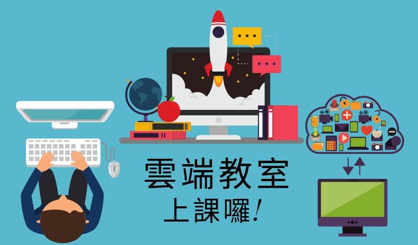 雲端教室互動教學速成班 - Joomla網站製作實務技巧