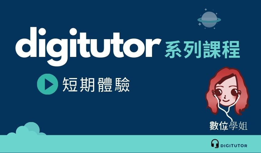 digitutor系列課程3個月