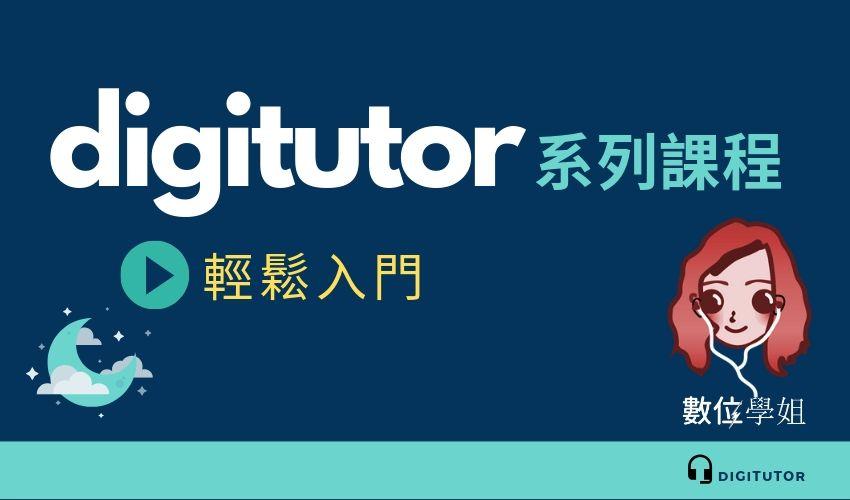 digitutor設計類課程6個月