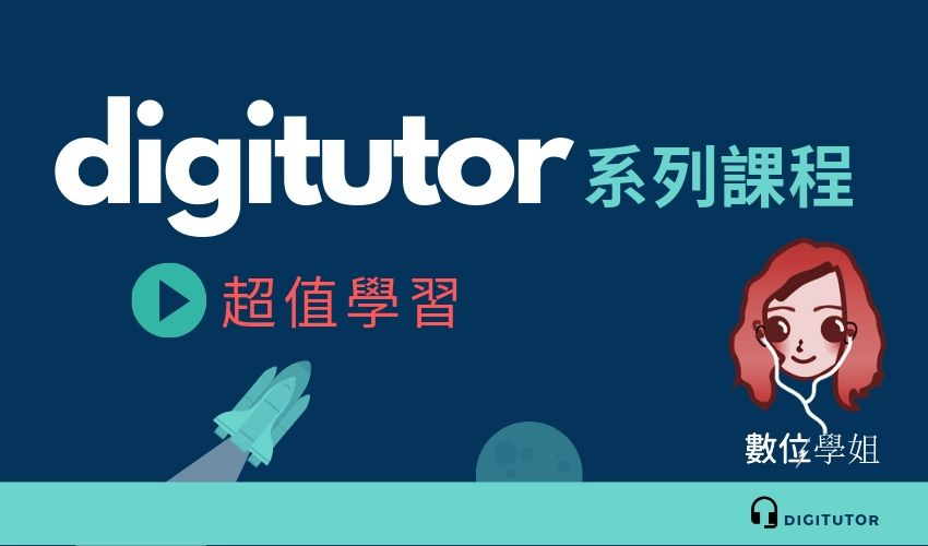 digitutor系列課程