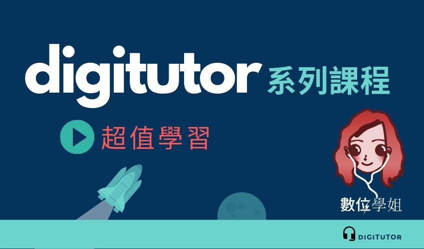 digitutor設計類課程12個月