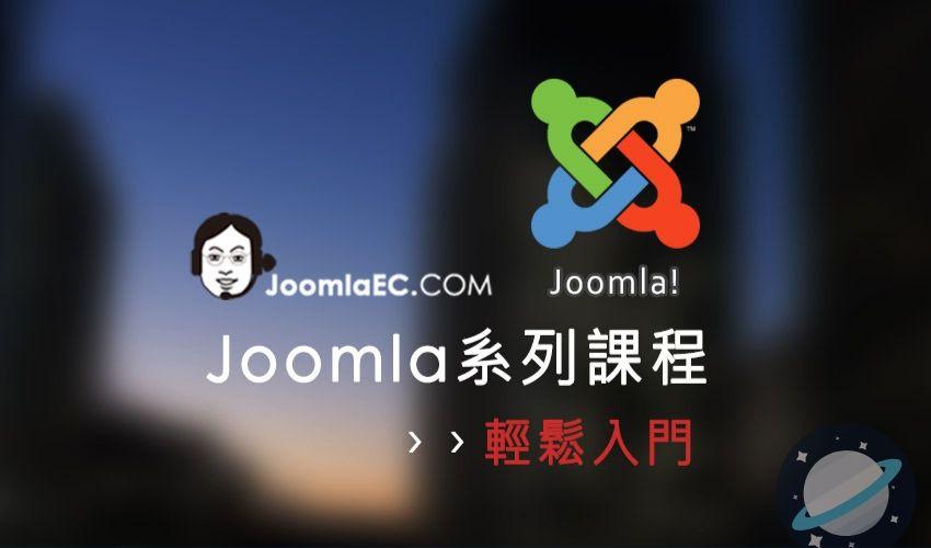 JOOMLA系列課程6個月