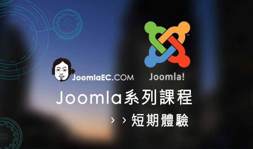 JOOMLA系列課程