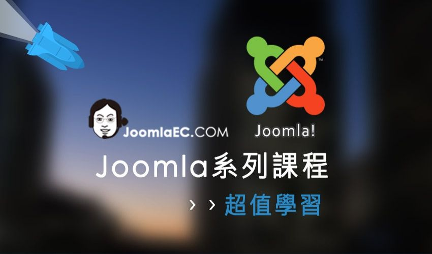 JOOMLA系列課程12個月