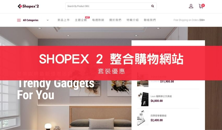 Shopex 2 套裝搭配整合購物網站