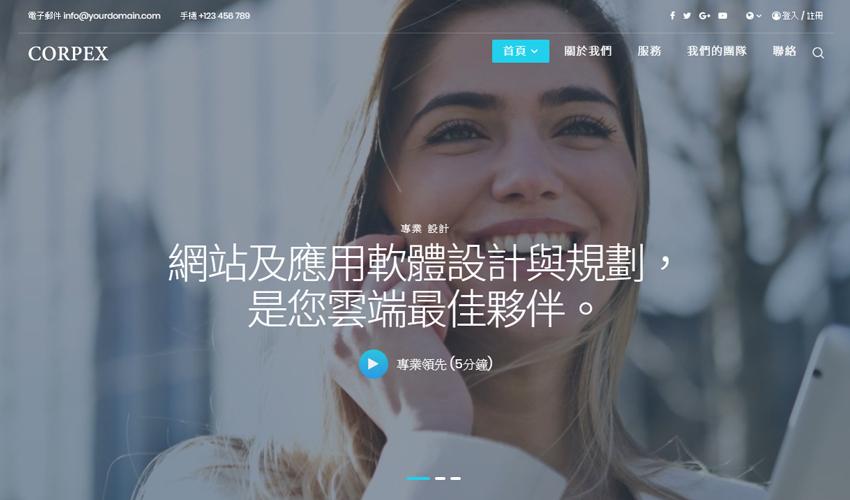 CORPEX商業型專業網站