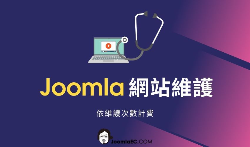 Joomla網站維護《5次》