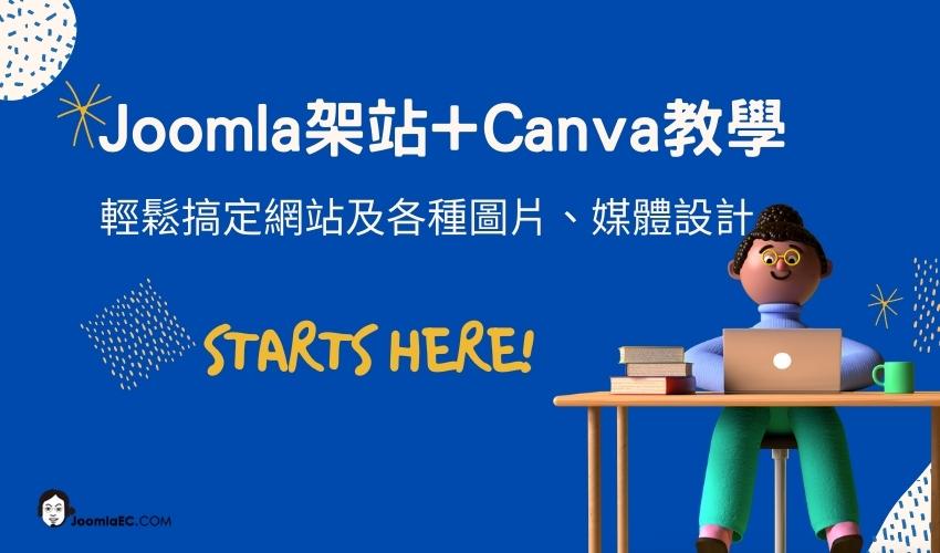 JOOMLA架站與CANVA教學整合應用(加值好禮二選一)