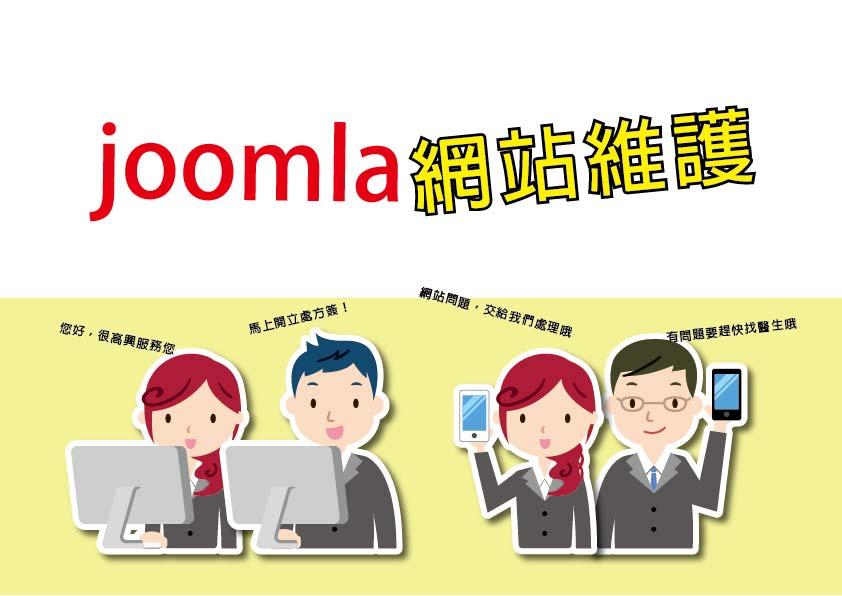 Joomla網站維護《一個月》