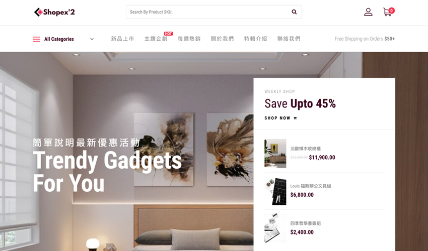 Shopex 2 快速建立新潮網店