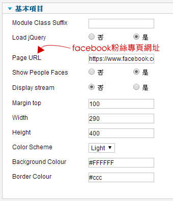 facebook-likebox-slider-2