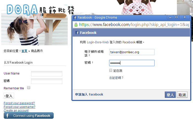 jlv-facebook-login-w1